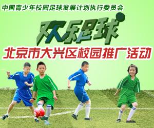 欢乐足球:中国青少年校园足球发展计划执行委员会,北京市大兴区校园推广活动
